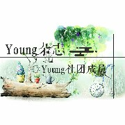 Young社团